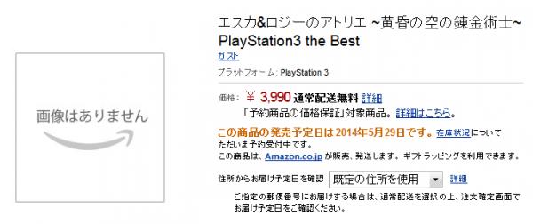 エスカロジーのアトリエ ~黄昏の空の錬金術士~ PlayStation3 the Best