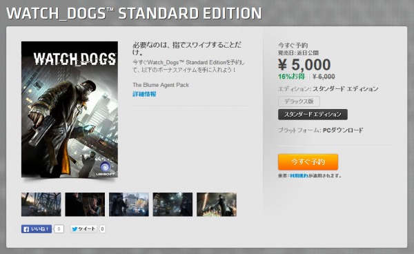 Watch_Dogs Standard Edition Origin