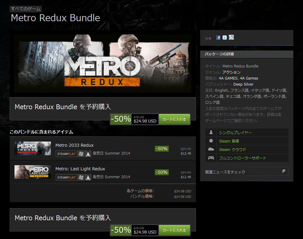 Steam で 50 オフ-Metro Redux Bundle