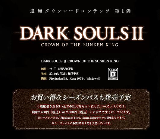 DARK SOULS Ⅱ(1)