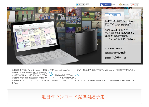 PC TV with nasne™|ソニーの公式通販サイト ソニーストア(Sony Store)