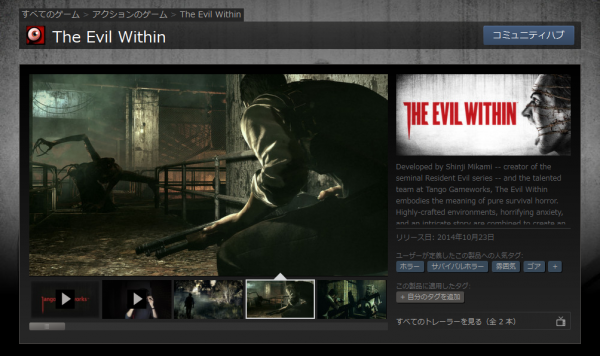 Steam で The Evil Within を予約購入(2)