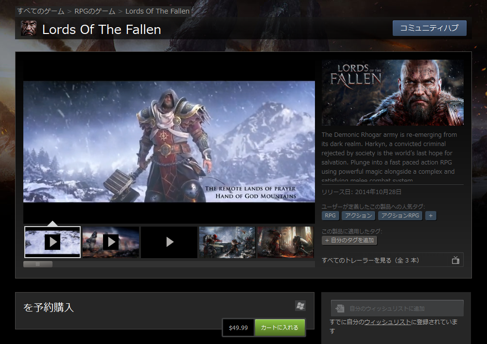 Steam で Lords Of The Fallen を予約購入(1)