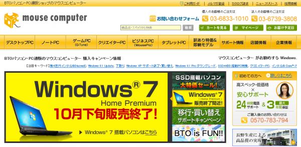 BTOパソコン・PC通販ショップのマウスコンピューター