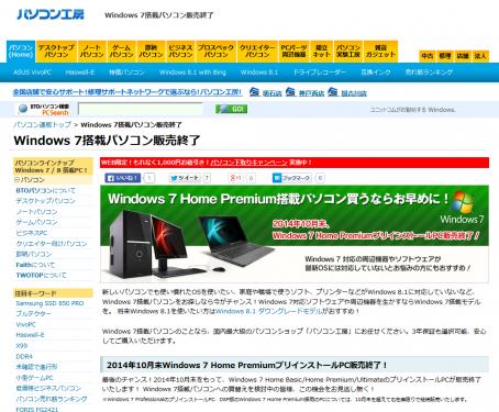 Windows 7搭載パソコン販売終了のことならパソコン工房通販