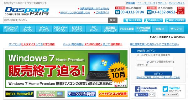 パソコン通販のドスパラ【公式】