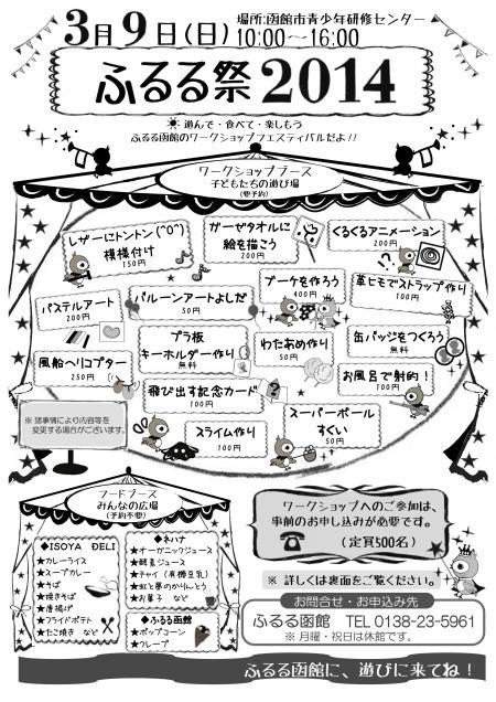 縺オ繧九k逾ュ繝√Λ繧キ+JPEG_convert_20140226183729