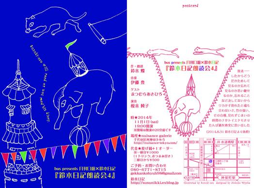 20141101_nuisan.jpg