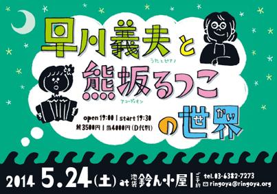 2014_0524_ringoya_web.jpg
