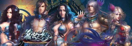 新作MMORPG『レイジ・イン・ヘヴン 蒼穹之怒(そうきゅうのいかり)』 基本プレイ無料で登場!