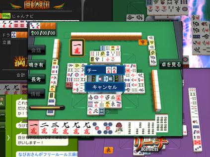 オンライン麻雀ゲーム『雀ナビ麻雀オンライン』