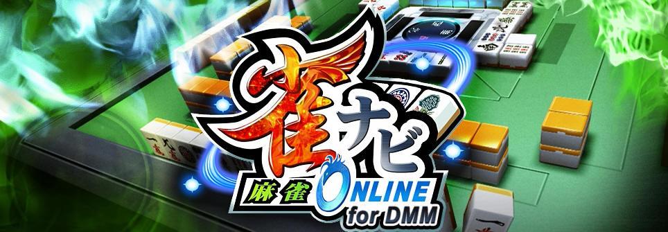 新作PCオンライン麻雀ゲーム『雀ナビ麻雀オンライン』
