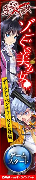 ダークアドベンチャーRPG『感染×少女』 ブラウザゲームで登場!
