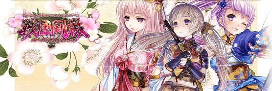 新作PCオンラインゲーム『戦国闘檄(せんごくとうげき)~バーニング・スピリッツ~』