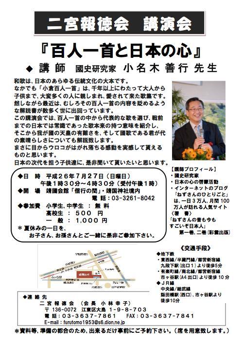 報徳講演会チラシ(H260727)訂正版