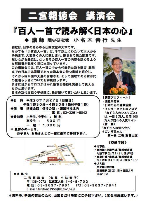 報徳講演会チラシ(H260727)最終版