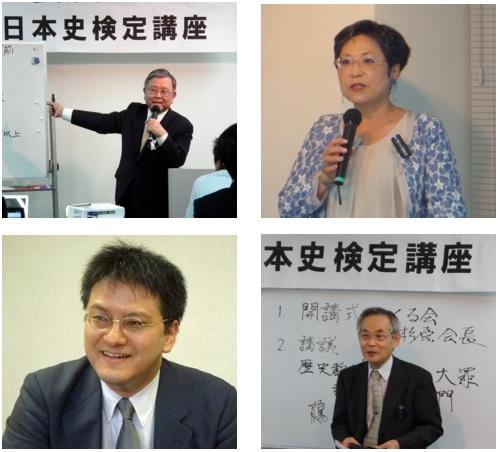 第五期日本史検定講座