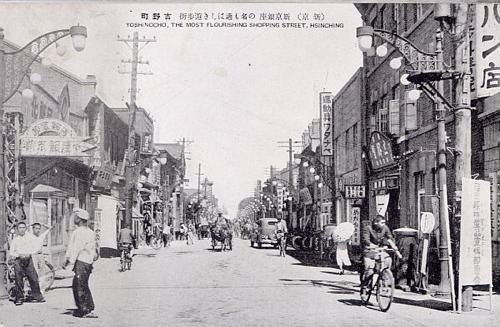 満州国の新京吉野町の様子