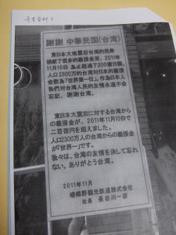 嵯峨野トロッコ看板