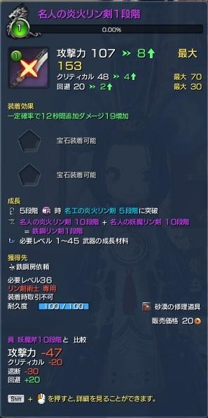 リン剣01