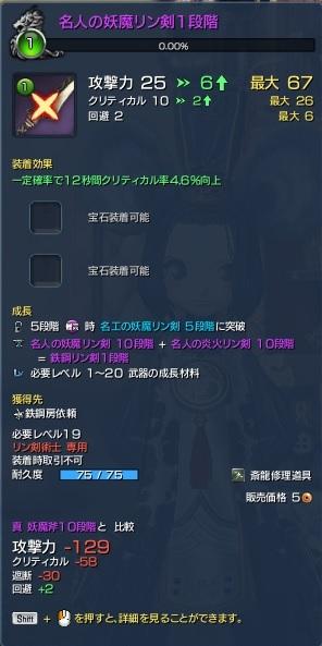 リン剣02