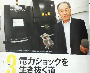 3Dプリンターで作った金属部品を持つコイワイの小岩井豊己社長