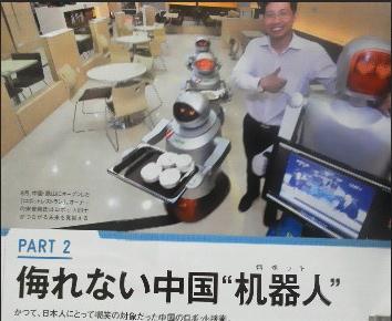 中国「机器人(ロボット)」