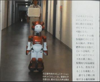 日立製作所のコミュニケーションロボット「エミュー2」