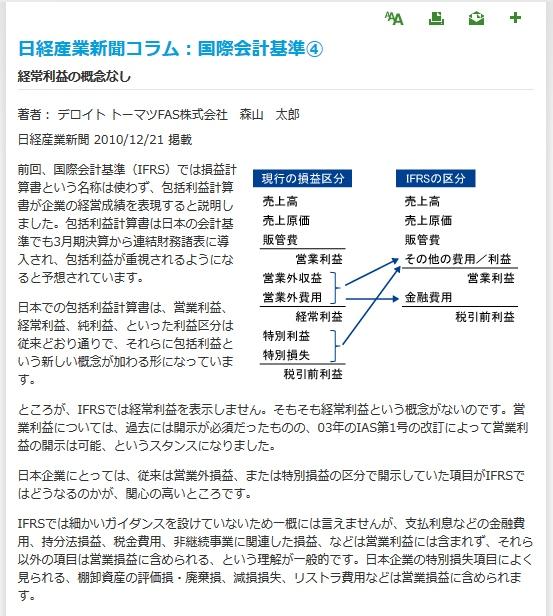 日経産業新聞コラム:国際会計基準④経常利益の概念なし