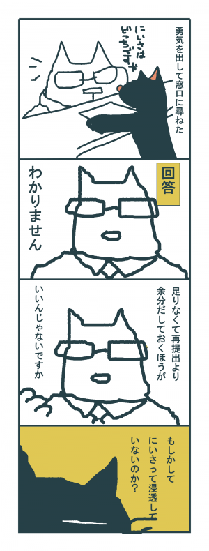 nisa申込4-3