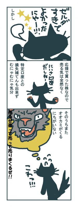 まさかのコーエー2