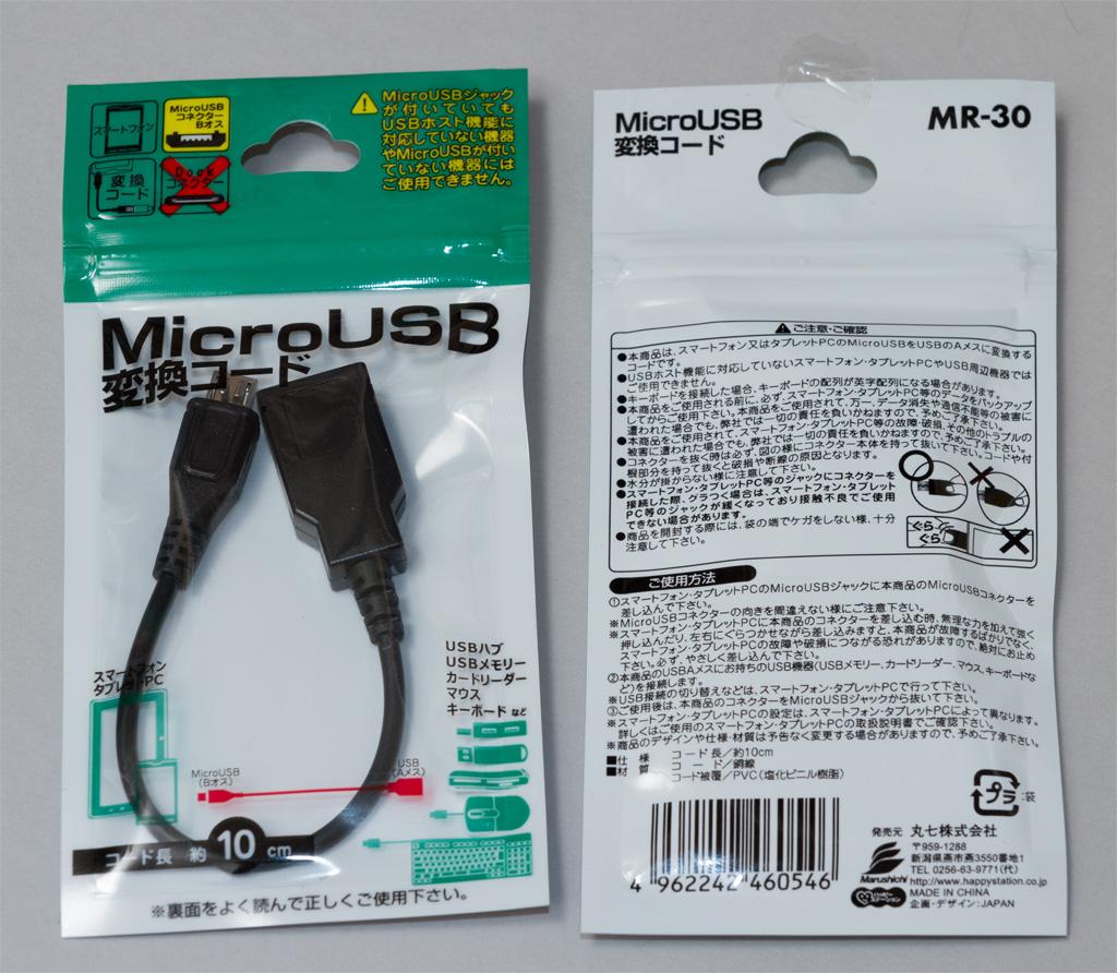 格安USBホストケーブル