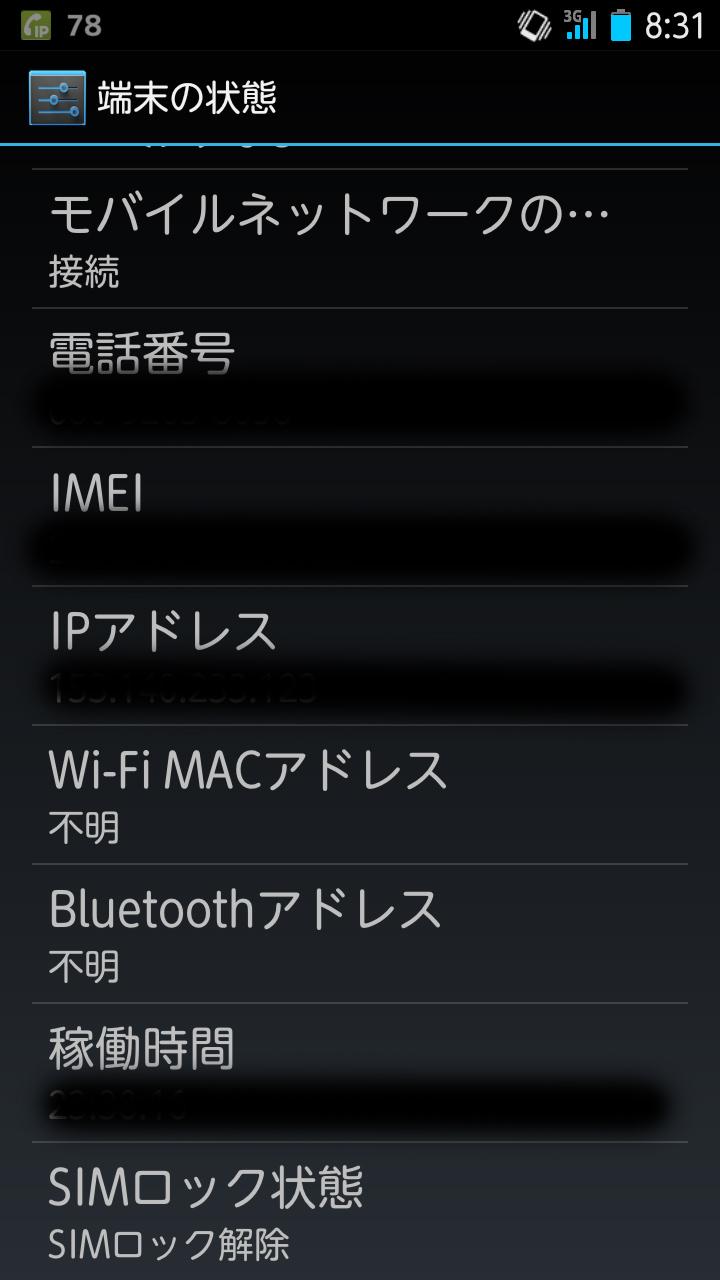 お勉強代3,240円也(SIMロック解除不要)