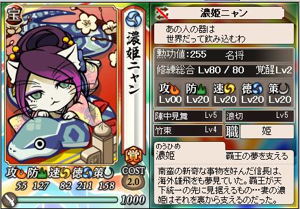 my GAMECITY濃姫