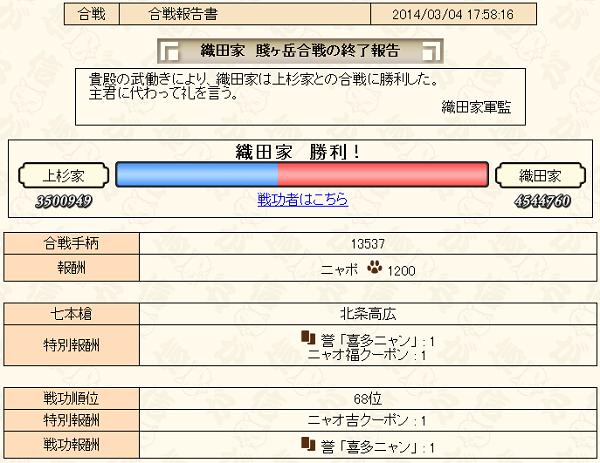 合戦3-1