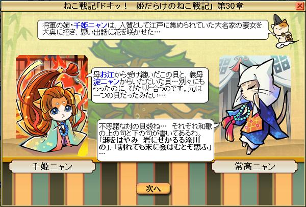 ねこ戦記姫1