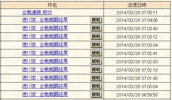r合戦3-2 10連