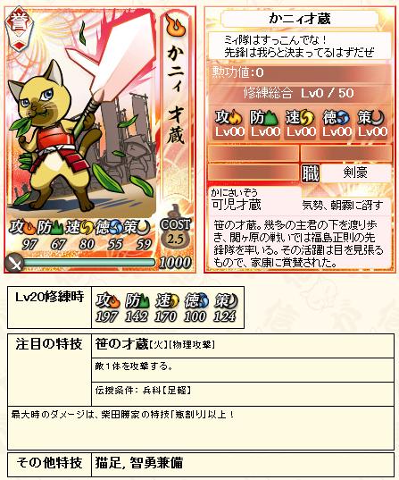 剣豪列伝2