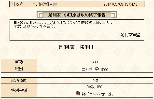 城攻め2014-5-7