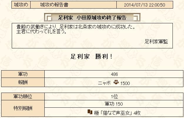 城攻め7-2