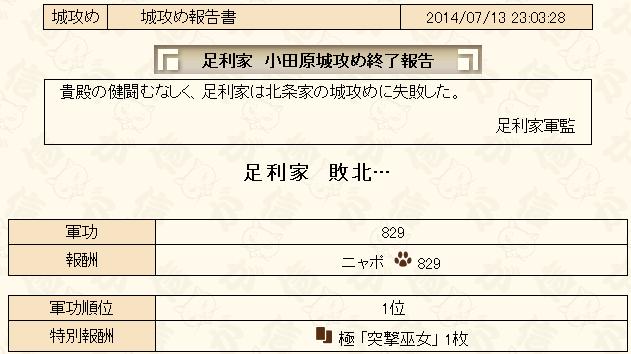 城攻め7-3