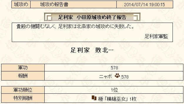城攻め7-4