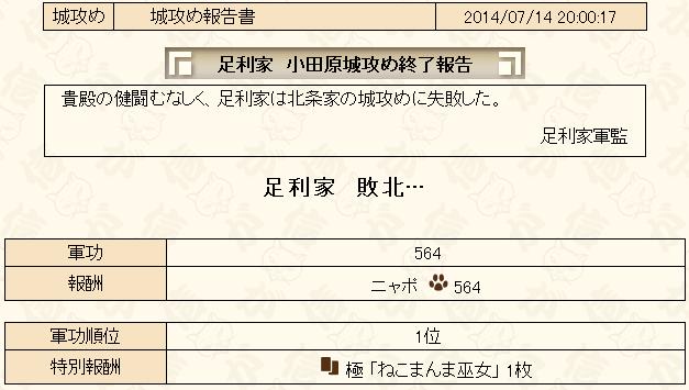 城攻め7-5