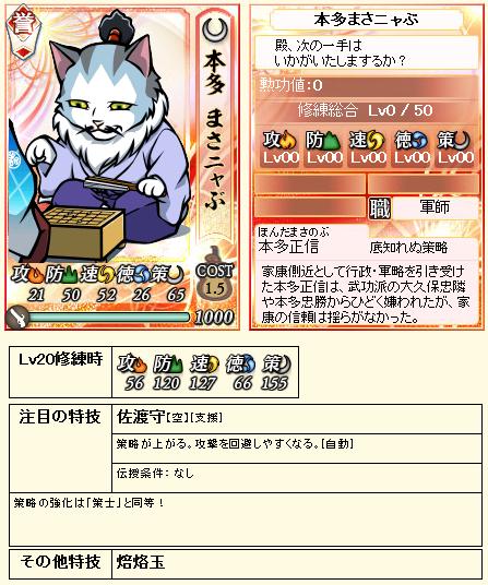 決戦関ヶ原3