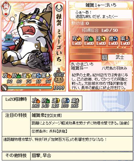 城攻め9-報酬