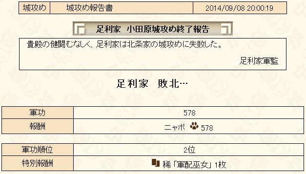 城攻め2014-9-2