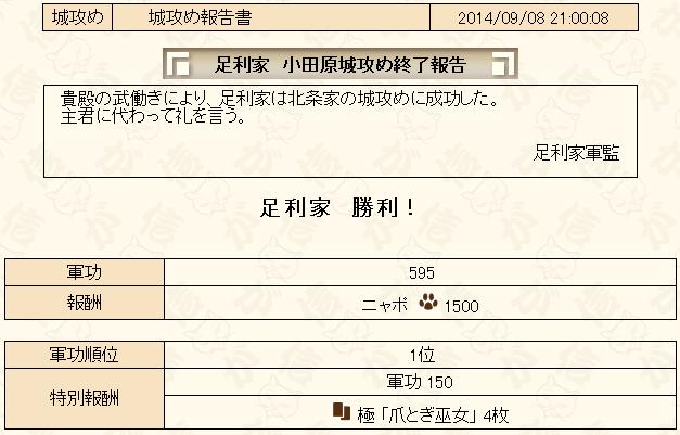 城攻め2014-9-3