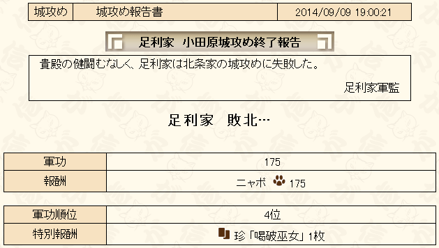 城攻め2014-9-4