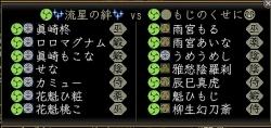 第13回素戔嗚之演 1-6