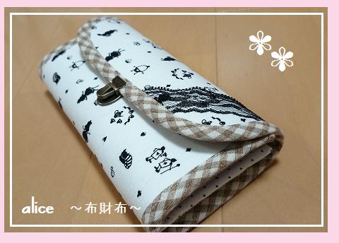 Alice 布財布